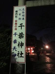 千葉神社鳥居