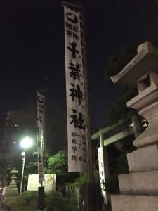 千葉神社のぼり
