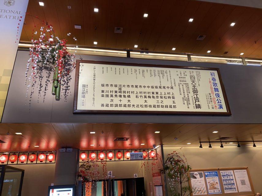 初春歌舞伎@国立劇場